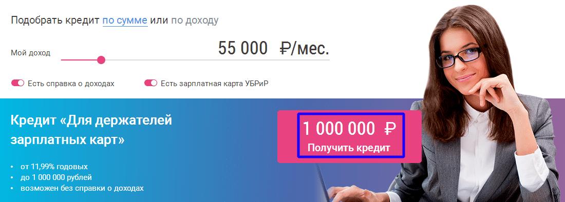 получить кредит в ЛК УБРиР