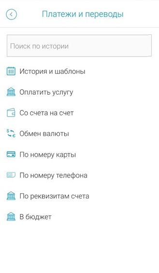 платежи через мобильное приложение