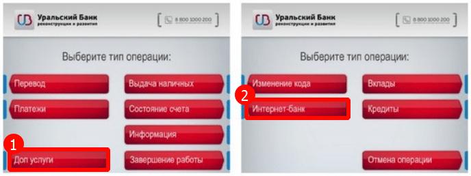 регистрация в интернет-банке через банкомат